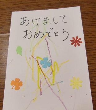 太郎からの年賀状
