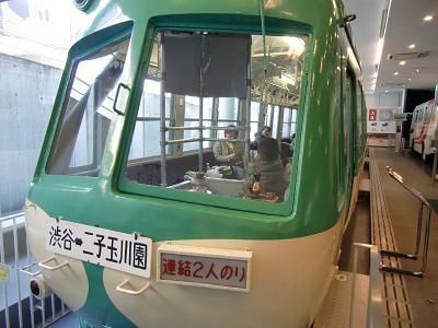 二子玉川園行き電車でございます