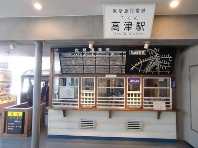 昔の高津駅券売機の復刻