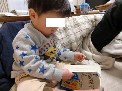 天才児、素粒子の本を読む