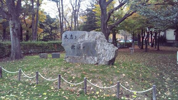 大志の石碑