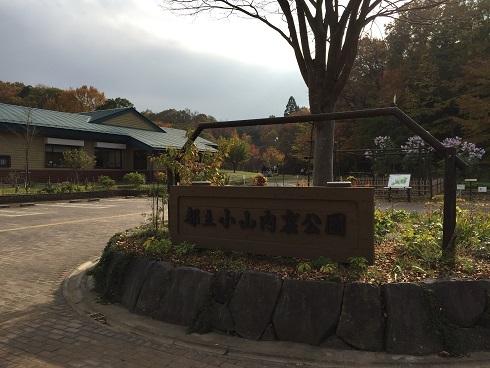 小山内裏公園入口