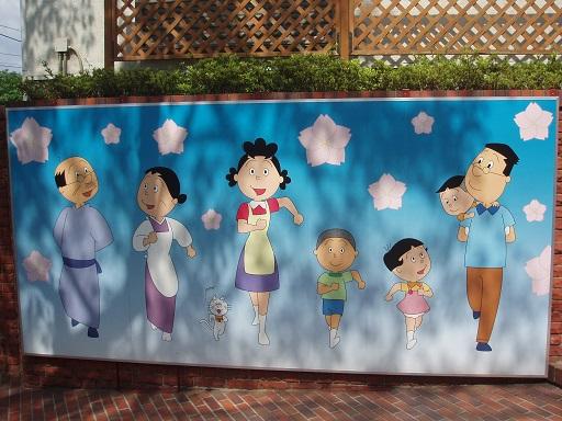 長谷川町子美術館の壁のイラスト