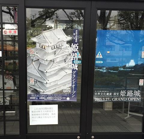 姫路城リニューアルのポスター