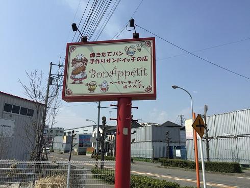 綾瀬市のパン屋さん「ボナペティ」