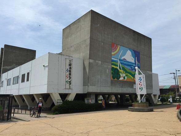 三崎の海産物販売センター、うらり