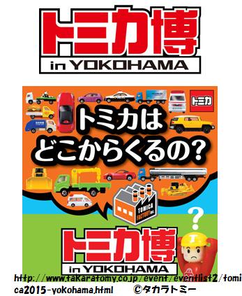 トミカ博2015 YOKOHAMA