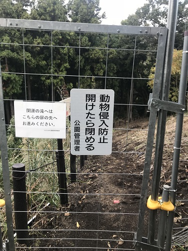 開運の滝への散策路の入り口には柵が・・・