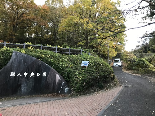 殿入中央公園