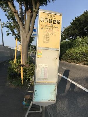 駅の最寄りのバス停。駅ができたら、きっとバス停の名前も変わるんでしょうね