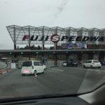 富士スピードウェイの入り口