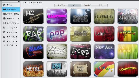 SONY Music Unlimited の画面イメージ