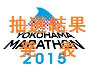 横浜マラソン抽選結果発表