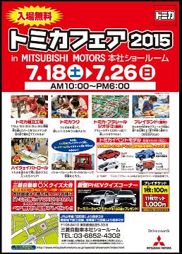 三菱自動車トミカフェア20155